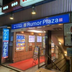 サウナ&カプセルホテル ルーマプラザ(京都市東山区祇園町)