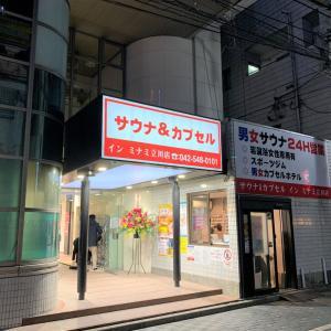 サウナ&カプセル ミナミ 立川店(東京都立川市柴崎町) ※2021/2/25オープン