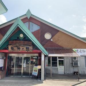 竜ヶ窪温泉 竜神の館(新潟県津南町谷内)
