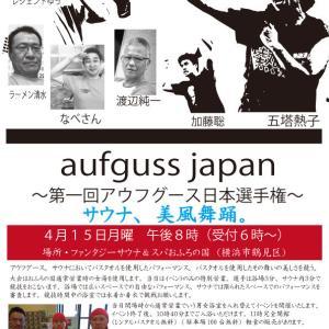 アウフグースジャパンの記録(2019/4/15)