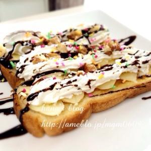 チョコとバナナのごちそうトースト