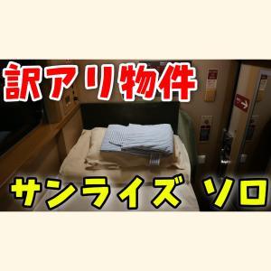 一番狭い寝台『ソロ』に乗車 通勤列車の中遅れて走るサンライズ