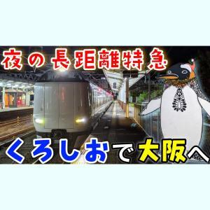 最終便の特急くろしお 夜の在来特急で新宮→新大阪