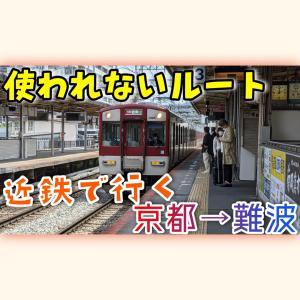 【まず利用しない鉄道ルート】京都→大阪難波を近鉄で行く