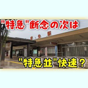 『特急並み快速』を福井~敦賀で運行?福井県の三セク鉄道はどこへ向かうのか