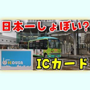 日本一残念な交通系ICカード ICOUSA(イコウサ)が悲しすぎた