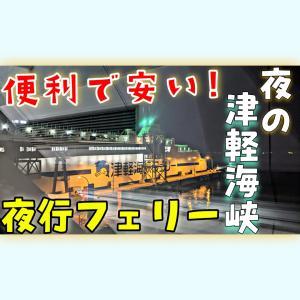 安くて便利な交通手段!夜行のフェリーで津軽海峡を渡る