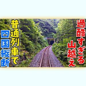 四国山地を越えろ!普通列車で四国を縦断[高知→高松]