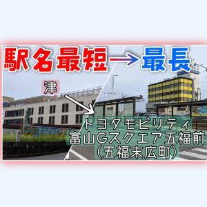 【駅名最短→最長】最長駅名を奪還したトヨタモビリティ富山Gスクエア五福前(五福末広町)の旅