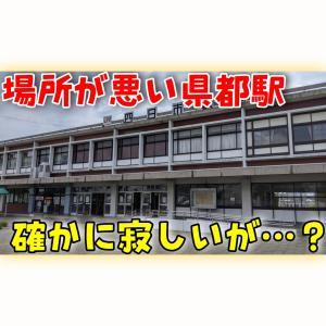 三重県一の都会なのに寂しいJR四日市駅 利用者少ないがその構内は…?