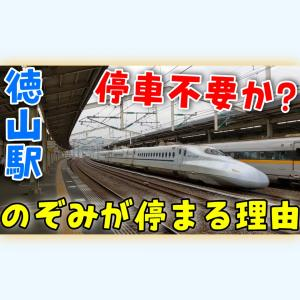【のぞみ停車不要論1位】徳山駅に停まる納得の理由とは?