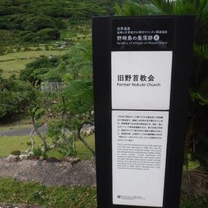 """サマーキャンプ""""野崎島""""後編"""