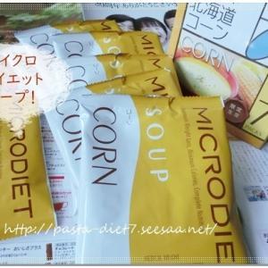 マイクロダイエット期間限定北海道コーンスープ今年も買いました♪口コミ