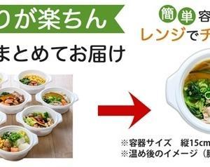 気軽に野菜が摂れる『ベジ活スープ食』でダイエット(^^♪お試し送料無料 口コミ!