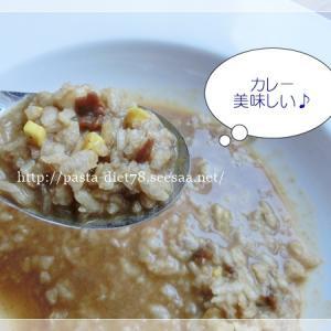 今日はカレースープ風リゾットで朝食置き換えダイエット(^^♪燃焼でカラダポカポカ