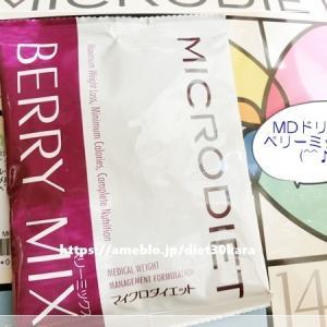 【2日目】マイクロダイエット1週間チャレンジ 朝食置き換え「ベリーミックスドリンク」