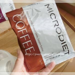 【4日目】マイクロダイエット朝食置き換え【コーヒー】体ポカポカ
