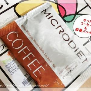 マイクロダイエット実践ブログ⑥ホットドリンク コーヒー味 口コミ