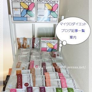 マイクロダイエット ブログ 案内・・・レビュー記事一覧まとめ(^^♪