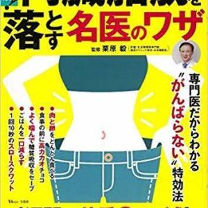 ダイエット本人気No.1『決定版!内臓脂肪を落とす名医のワザ』読んだ口コミ♪ 栗原毅  著