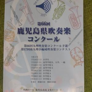 鹿児島県吹奏楽コンクール