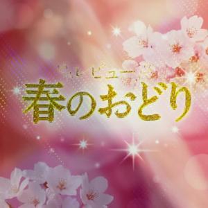 大阪松竹座「春のおどり」観劇