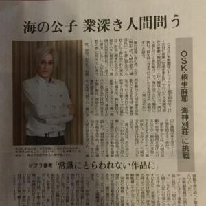 トップ桐生麻耶さんの新聞記事
