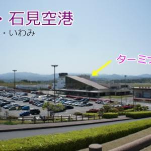 島根県へ・・萩・石見空港