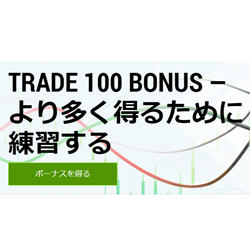 FBS「入金不要口座開設ボーナス100ドル」出金可能/常時実施中!
