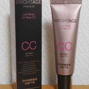 美白化粧下地 ブライトエイジ リフトホワイト UVベース CC