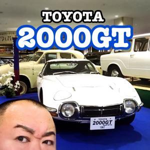 2000GTを見に日本自動車博物館に