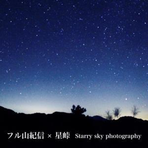 『 フル山紀信 × 星峠 』⭐️⭐️⭐️