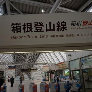 2020.6.27~28 箱根旅行