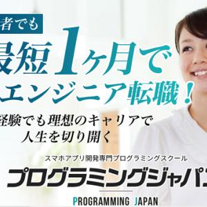 スマホアプリ開発専門スクール「プログラミングジャパン」で転職