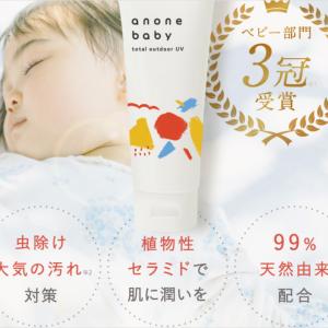 赤ちゃんの日焼け止めに「トータルアウトドアUV」が人気!
