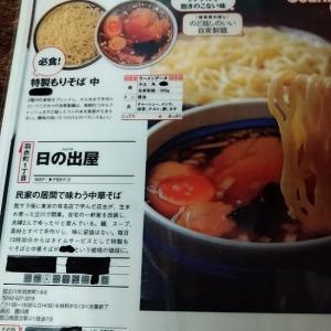 東京都立川市 日の出屋 民家の居間で食べる大勝軒もりそば