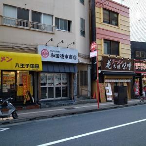 東京都八王子市 東池袋大勝軒 八王子店