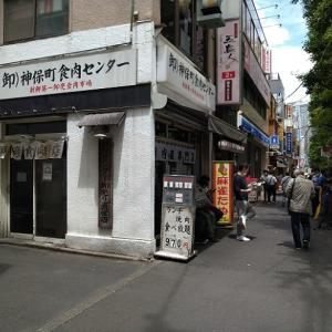東京都千代田区 神保町食肉センター 朝採り食べ放題¥970
