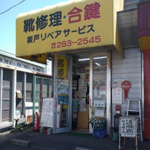 神奈川県藤沢市 鵠沼 サイズ肩~頭