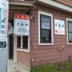 神奈川県小田原市 創麺どすん つけ麺大盛
