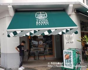 2019秋_3度目のシンガポール・・チョンバル・ベーカリー(Tiong Bahru Bakery)