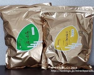 最新!無選別販売のお知らせ『小倉山荘 本町店』 2020年2月20日16:00~