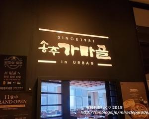 2019年末ソウル旅・・デジカルビも美味しい『松湫カマコル IN URBAN 光化門店』
