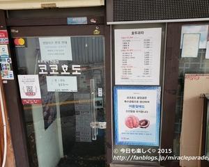 2019年末ソウル旅・・くるみ饅頭の人気店『COCOHODO 明洞聖堂店』
