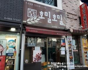 2019年末ソウル旅・・残念!大好きだった『ホミルホドゥ 仁寺洞店』が閉店
