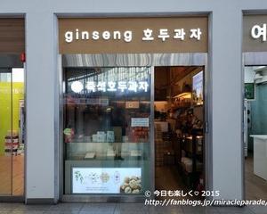 2019年末ソウル旅・・ソウル駅でくるみ饅頭『ginseng ホドゥクァジャ』