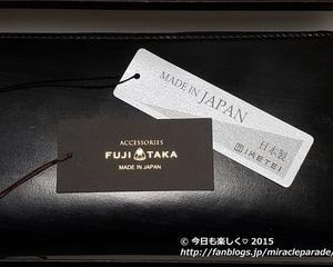 使い勝手抜群!『FUJITAKA』 のお財布が素晴らしかった。