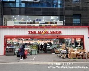 2019年末ソウル旅・・東大門にある人気化粧品店『THE MASK SHOP』