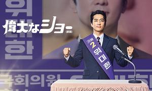 最近見た韓国ドラマの感想・・『偉大なショー』