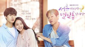 最近見た韓国ドラマの感想・・『30だけど17です』